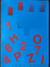 数字贴  冰箱贴 pvc塑料软磁铁橡胶磁条厂家定做