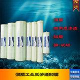 润膜BW-4040商用反渗透膜ro膜 四寸