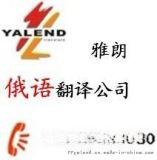广州俄语说明书翻译公司广州雅朗专业服务信心保证