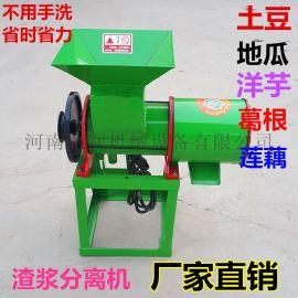 新型便携式磨红薯粉机器豫荥致富打浆机