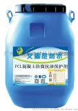 FCL防腐剂混凝土渗透型保护剂混凝土卫士