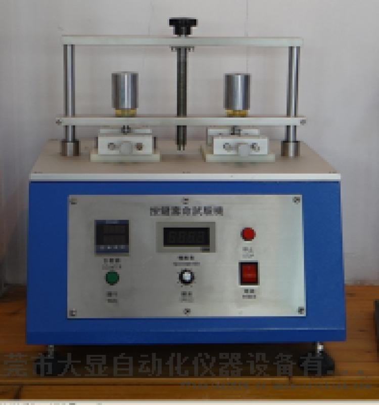 长安按键寿命试验机/硅胶按键测试仪