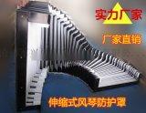 包装机械专用伸缩式风琴防护罩 无锡导轨风琴防护罩