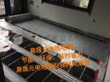 重慶電地暖安裝工程 淄博易晟元材料生產廠家