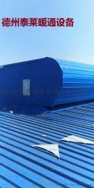 流线型屋顶自然通风器WZT-20/30