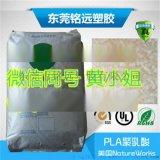 生物可降解塑料 PLA颗粒 树脂 原料 注塑级