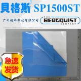貝格斯silpad 1500ST導熱矽膠片導熱材料