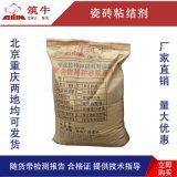 北京瓷砖粘结剂厂家墙面陶瓷砖粘结剂