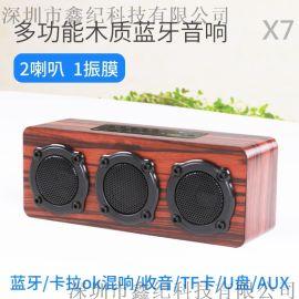 智能蓝牙音响无线木质音响低音炮X7