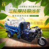 三轮汽油摩托吸污车吸粪车三轮吸粪车小型三轮吸污