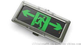LED防爆指示灯,安全出口灯