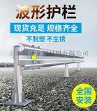 波形護欄板廠家 鄉村高速公路防撞波形護欄板