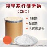 羧甲基纤维素钠 厂家 12624-09-8