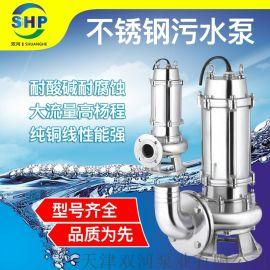 不锈钢污水泵-耐腐蚀污水泵-海水污水泵