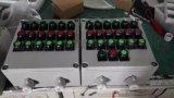 bxmd變頻調速分散機防爆照明配電箱