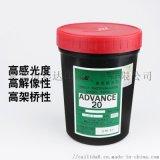 重氮感光胶  丝印耗材 感光胶 脱膜粉 拉网胶水