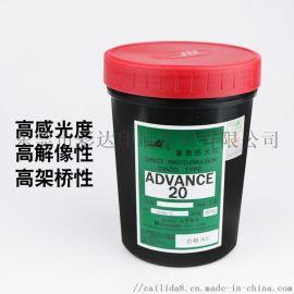 重氮感光胶AD-20 丝印耗材 感光胶 拉网胶水