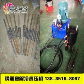 福建32型钢筋冷挤压机冷加压机套筒生产厂家