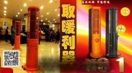 沈阳门市酒店大厅烧烤店 液化气取暖器 燃气取暖炉 液化气取暖器