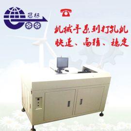 带机械手电脑全自动定位打孔机针对印刷标牌/铭板、FPC柔性线路等
