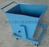 煙臺雲帆RFXC系列排屑機用鐵屑車