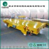 鋼包牽引車KPDZ低壓軌道供電電動平板車