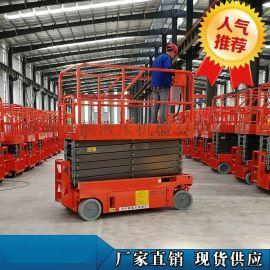 移动全自行走式升降机 高空作业车 电动液压升降平台