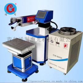 青岛激光模具自动焊接机激光补焊机