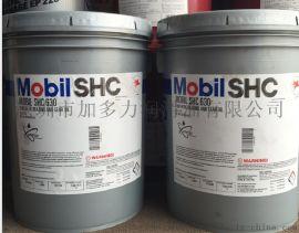 美孚shc630齿轮油 美孚合成齿轮油shc630