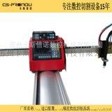 江蘇廠家供應 上海方菱系統  小型火焰等離子切割機