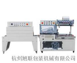 旭联BF-450/550全自动边封收缩包装机