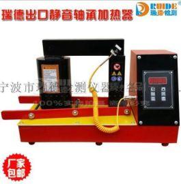 AD-80感应轴承加热器电机铝壳/齿轮加热器 厂家