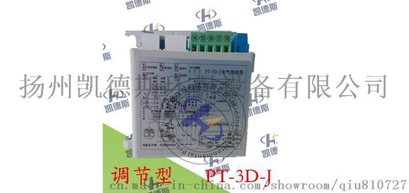 电动装置 模块 PK-3D-J