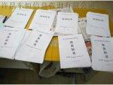 许昌本地投标文件标书制作,代写投标文件标书