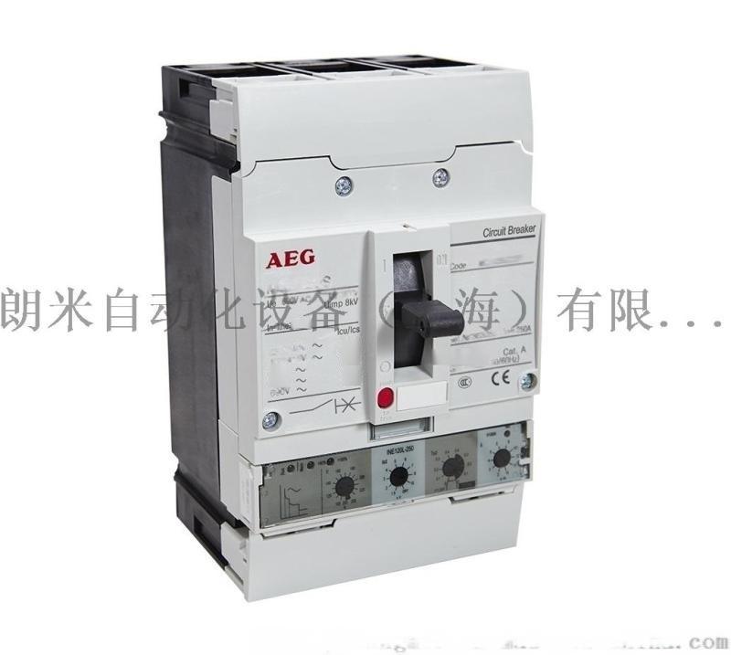 AEG M系列塑壳断路器