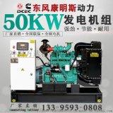 康明斯50KW全銅柴油發電機
