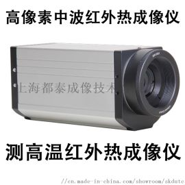 都泰SD-M740M高分辨率火焰测温热像仪