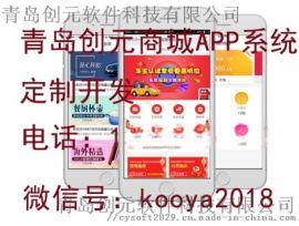 青岛电商APP化妆品商城定制开发