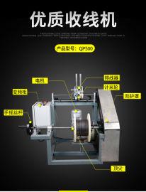 收线机工作原理 收卷机全自动电线电缆收料机