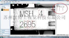CCD字符检测自动识别