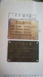 深圳平湖激光镭雕打标加工 不锈钢铭牌镭射