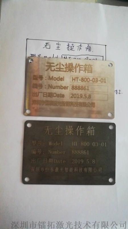 深圳平湖鐳射鐳雕打標加工 不鏽鋼銘牌鐳射