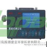 LB-CCZ1000 礦用 防爆直讀式測塵儀