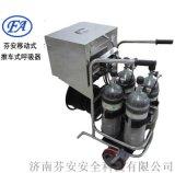 FA车载长管空气呼吸器+移动式长管空气呼吸器