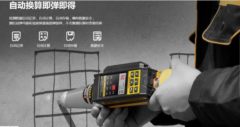 供應數顯建築材料檢測儀  廠家直銷混凝土回彈儀HT225S