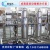 立式直饮净纯水机器过滤器ro反渗透过滤器