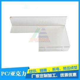 深圳PC板深加工 PC透明隔板折弯 PC板雕刻 热弯 热压成型加工
