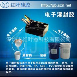 LED灯密封硅胶电子元器件的灌封硅胶