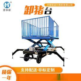 厂家定做卸猪台 活猪装卸升降台固定液压升降机 养殖厂专用卸猪台