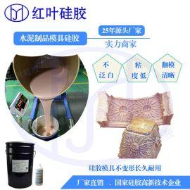 仿真工藝品模具硅膠 工藝硅膠模具膠翻模硅膠